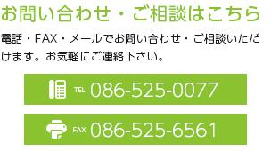 電話でのお問い合わせは086-525-0077、FAXは086-525-6561までどうぞ
